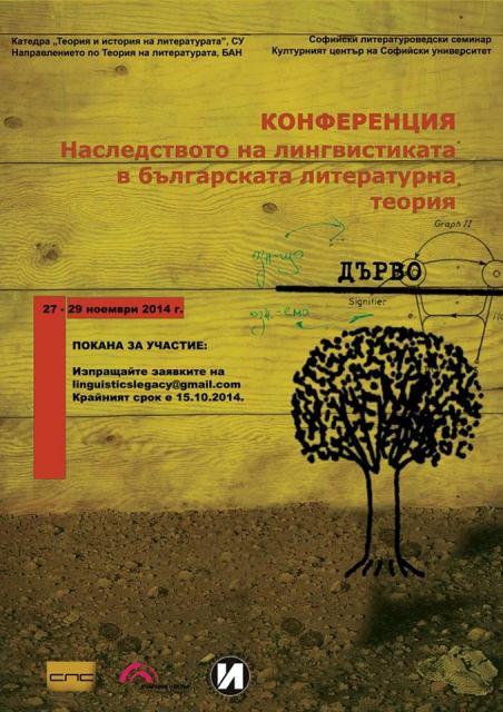 Наследството на лингвистиката в българската литературна теория