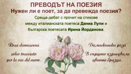 Преводът на поезия: нужен ли е поет, за да превежда поезия?