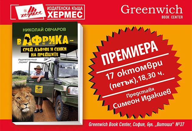 Премиера на новата книга на българския Индиана Джоунс: проф. Николай Овчаров