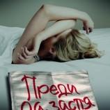 """""""Преди да заспя"""": не се доверявай на никого"""