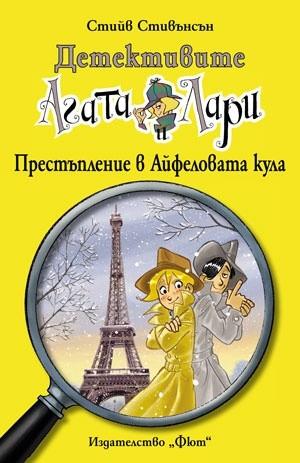 Detektivite Agata i Lari, kniga 5, Prestaplenie v Ayfelovata kula Steiv Stivansan