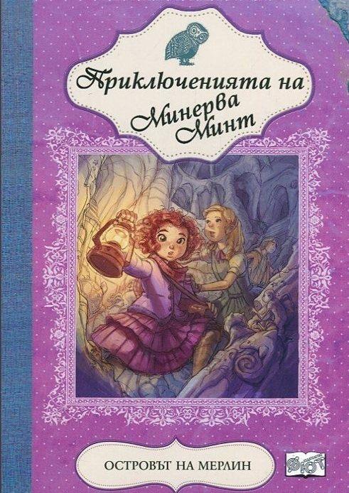 Priklyucheniyata na Minerva Mint Ostrovat na Merlin Eliza Puricheli Guera