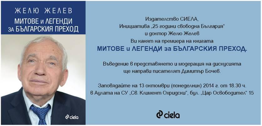 Митове и легенди за българския преход от д-р Желю Желев - премиера