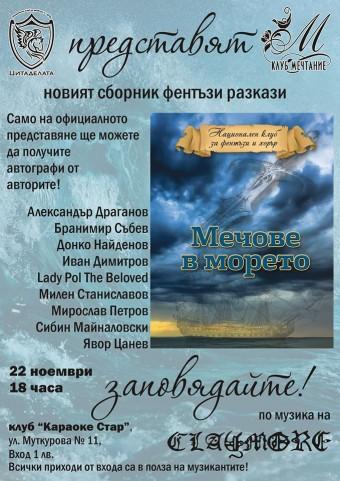 """Фентъзи сборника """"Мечове в морето"""" с представяне в Русе"""