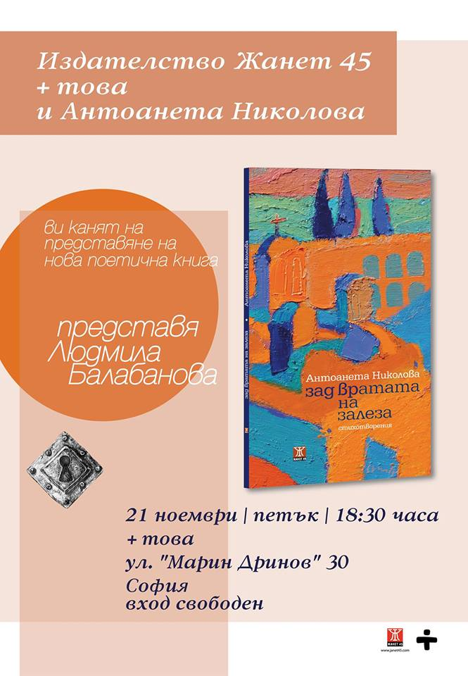 "Представяне на ""Зад вратата на залеза"" на Антоанета Николова"