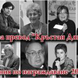 """Седем преводачи в краткия списък на наградата """"Кръстан Дянков"""" 2014"""