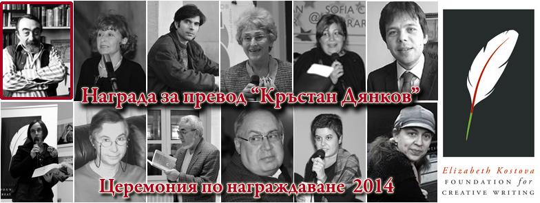 """Връчване на Награда за превод """"Кръстан Дянков"""" 2014"""