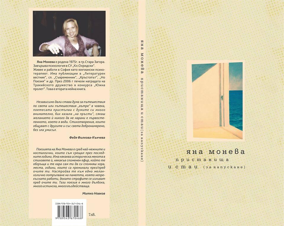 """Представяне на книгата """"Пристанища и стаи за напускане"""" на Яна Монева"""