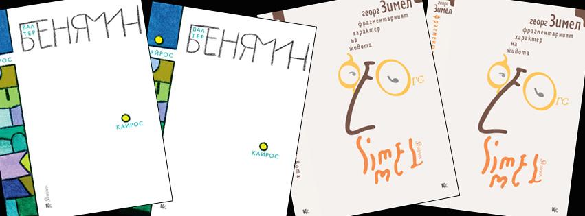 """Разговор по книгите """"Кайрос"""" и """"Фрагментарният характер на живота"""""""