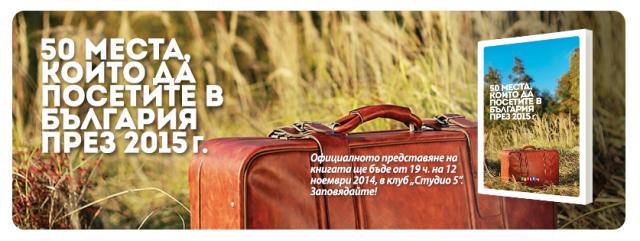 Представяне на първия пътеводител за България на peika.bg