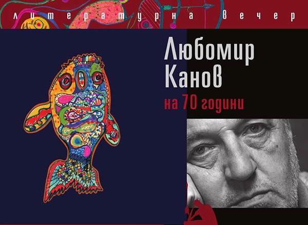 Любомир Канов на 70 години / Литературна вечер