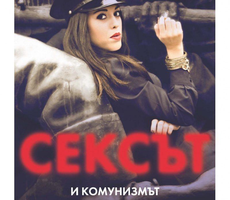 Sexut i komunizma