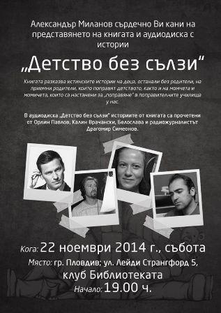 """Белослава, Орлин и Калин разказват тъжни истории в клуб """"Библиотеката"""""""