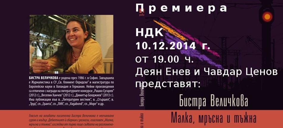 """Премиера на книгата """"Малка, мръсна и тъжна"""" от Бистра Величкова"""