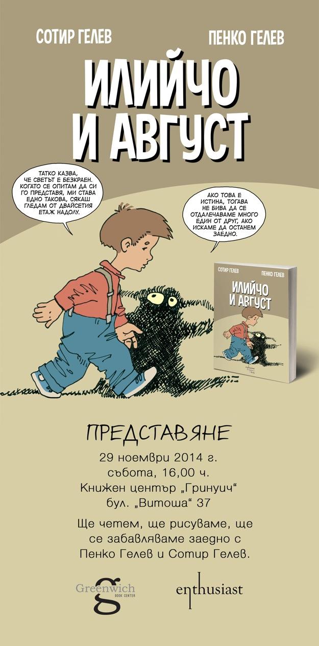 """Представяне на комикса """"Илийчо и Август"""" от Пенко Гелев и Сотир Гелев"""
