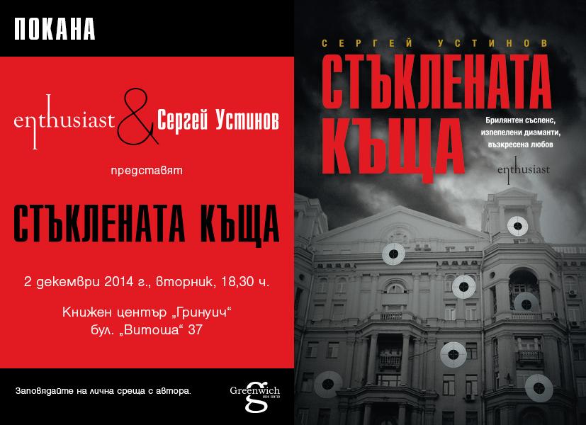 """Enthusiast & Сергей Устинов представят """"Стъклената къщa"""""""