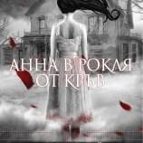 """""""Анна в рокля от кръв"""" – мечтаният улов за любителите на призрачни истории"""