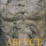 Император Август и неговата поема за Рим