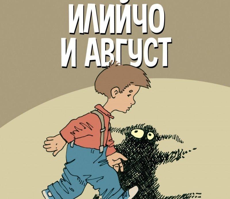 Iliycho i Avgust Penko Gelev Sotir Gelev
