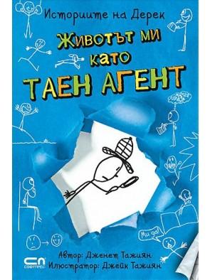 Istoriite na Derek Kniga 1 Zhivotat mi kato taen agent Dzhenet Tazhiyan