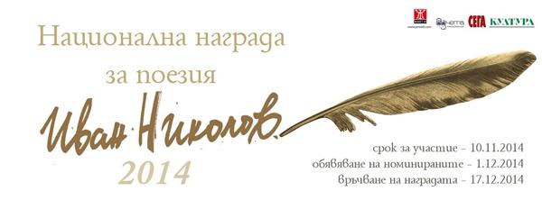 "Национална награда за поезия ""Иван Николов"""