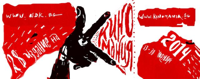 Kinomania 2014