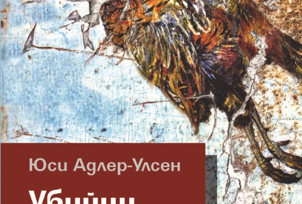 Ubiytsi na fazani Yusi Adler Ulsen