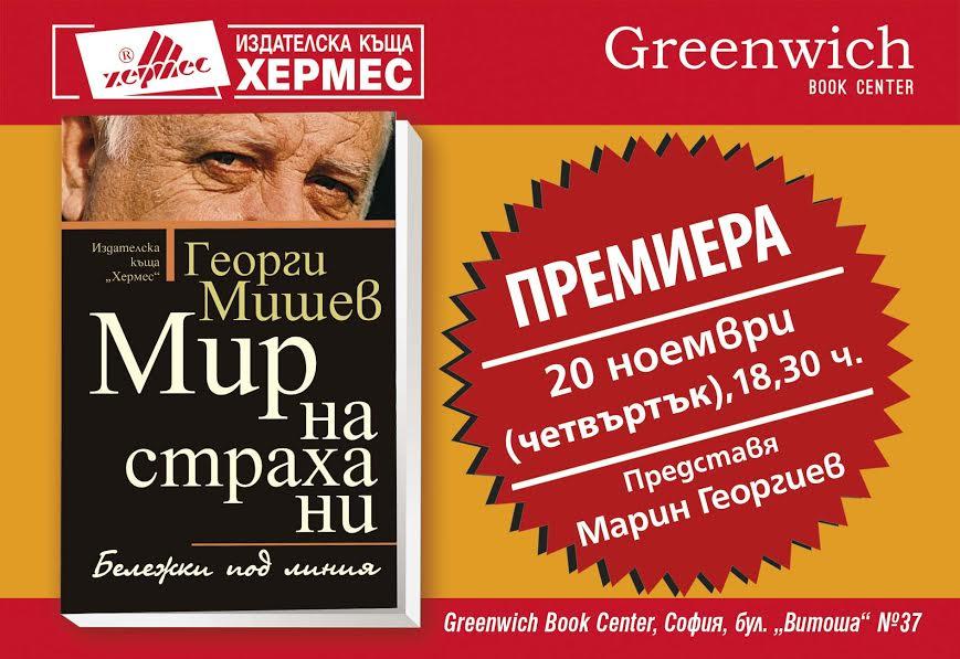 """Премиера на """"Мир на страха ни"""" на Георги Мишев"""