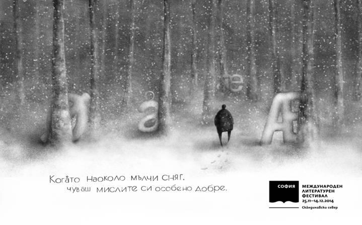 """Изложба """"Линия, която разказва"""" - скандинавски дизайн на книгата I Софийски международен литературен фестивал"""