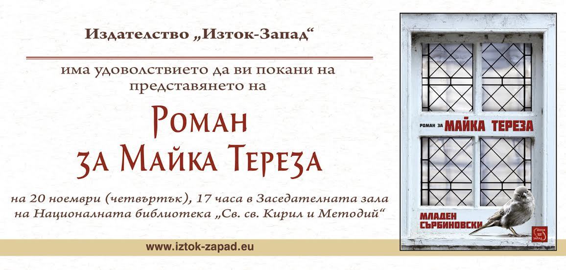 """Представяне на """"Роман за Майка Тереза"""" от Младен Сърбиновски"""