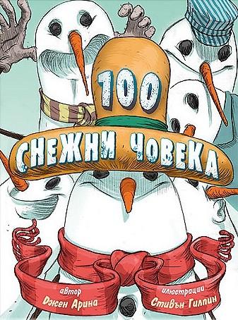 100 snezhni choveka Djen Arina