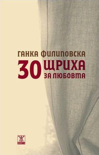 30 shtriha za lyubovta Ganka Filpovska