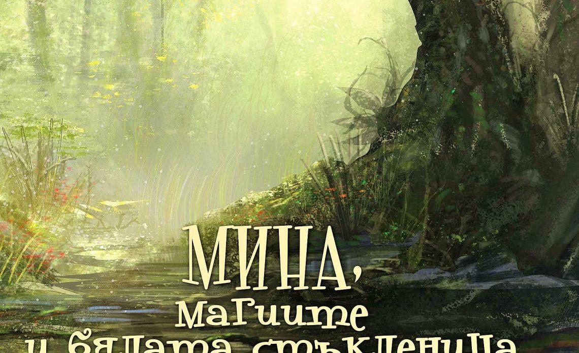 Mina, magiite i byalata staklenitsa Vesela Flamburari