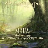 """Българско фентъзи: """"Мина, магиите и бялата стъкленица"""""""