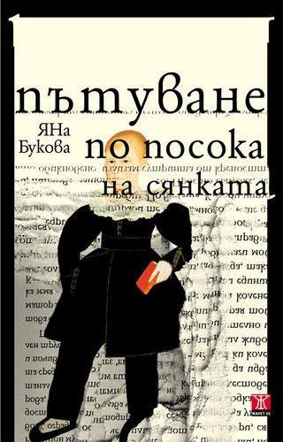 Patuvane po posoka na syankata Yana Bukova