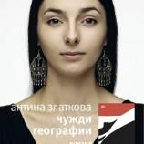 """Антина Златкова представя своите """"Чужди географии"""" в родния си град"""
