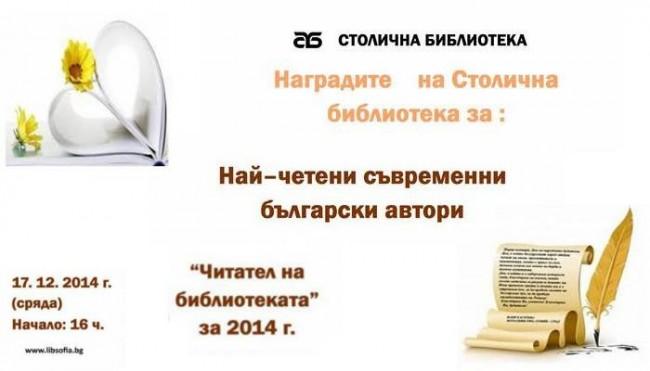 stolichna-biblioteka-nagradi