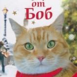 """""""Подарък от Боб"""" – да даряваш дори когато нямаш"""