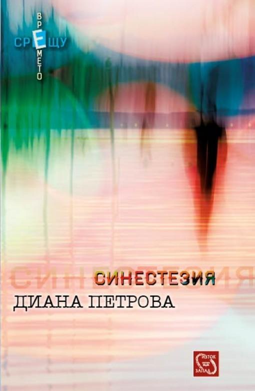 Sinesteziya Diana Petrova