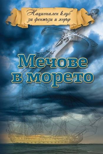 """Представяне на сборника """"Мечове в морето"""" в Русенската библиотека"""