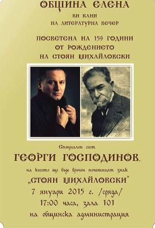 Литературна вечер, посветена на Стоян Михайловски