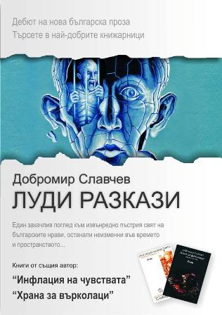 """Среща с писателя Добромир Славчев и представяне на книгата му """"Луди разкази"""""""