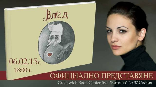 """Представяне на детската книга """"Влад"""""""