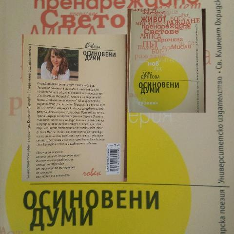 """Премиера на стихосбирката """"Осиновени думи"""" от Лора Динкова"""