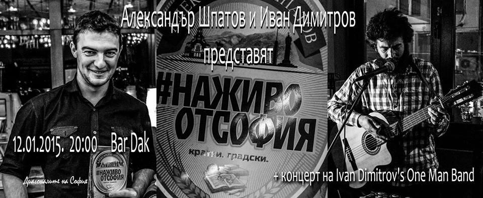 Литературно четене с Александър Шпатов и Иван Димитров