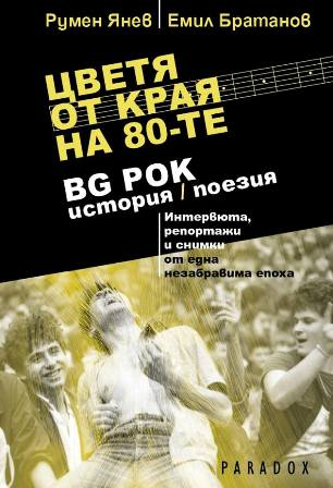"""Поезията на второто поколение български рок в """"Цветя от края на 80-те"""""""