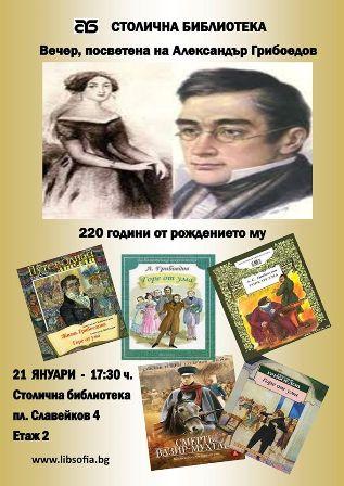 Столична библиотека отбелязва годишнина от рождението на Александър Грибоедов