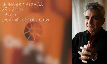 Баският писател Бернардо Ачага в България