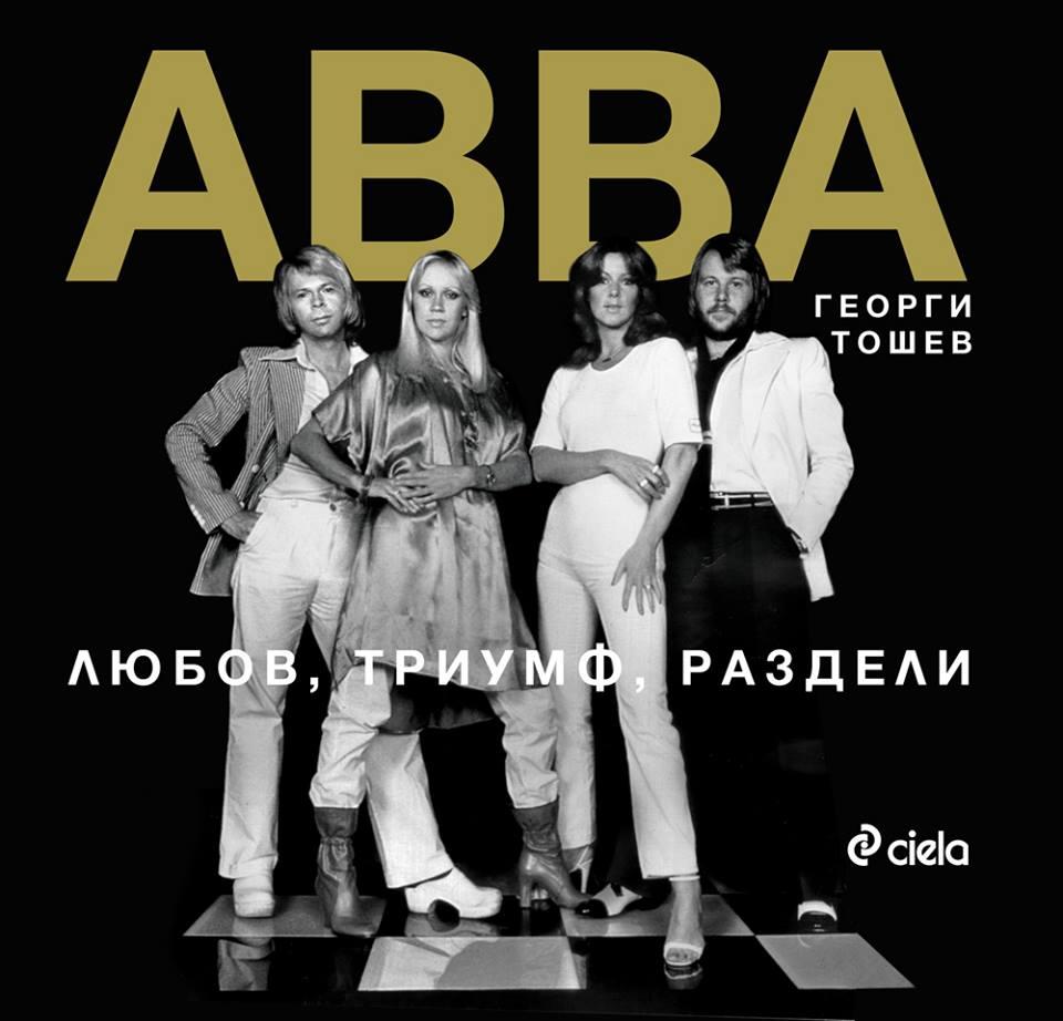 ABBA-парти, да потанцуваме!
