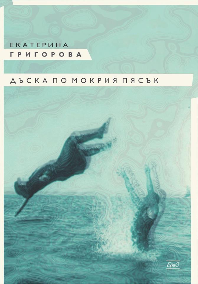 """Премиера на стихосбирката """"Дъска по мокрия пясък"""" от Екатерина Григорова"""
